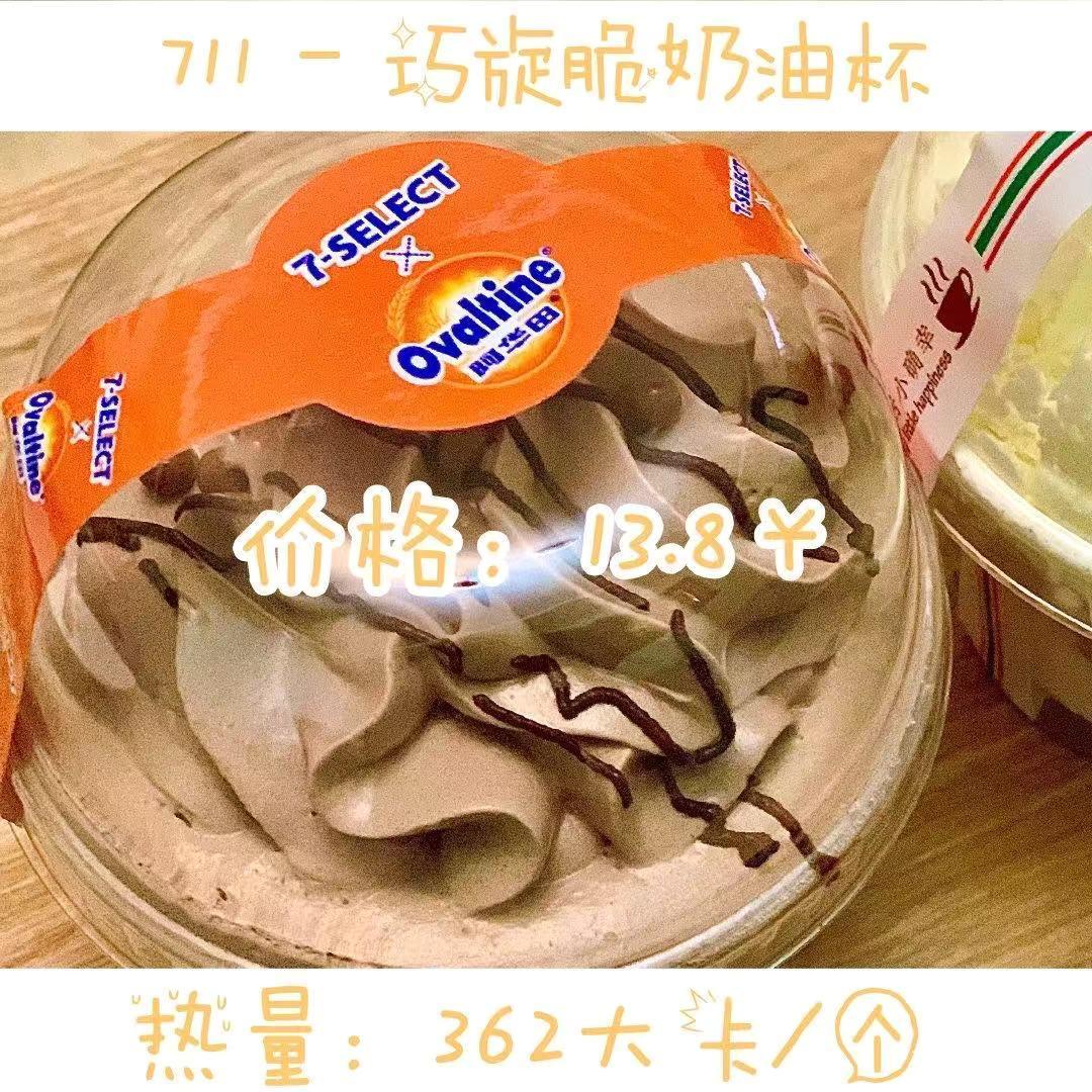 「711」面包蛋糕冰淇淋新品测评—热量&价格:爆款网红阿华田!