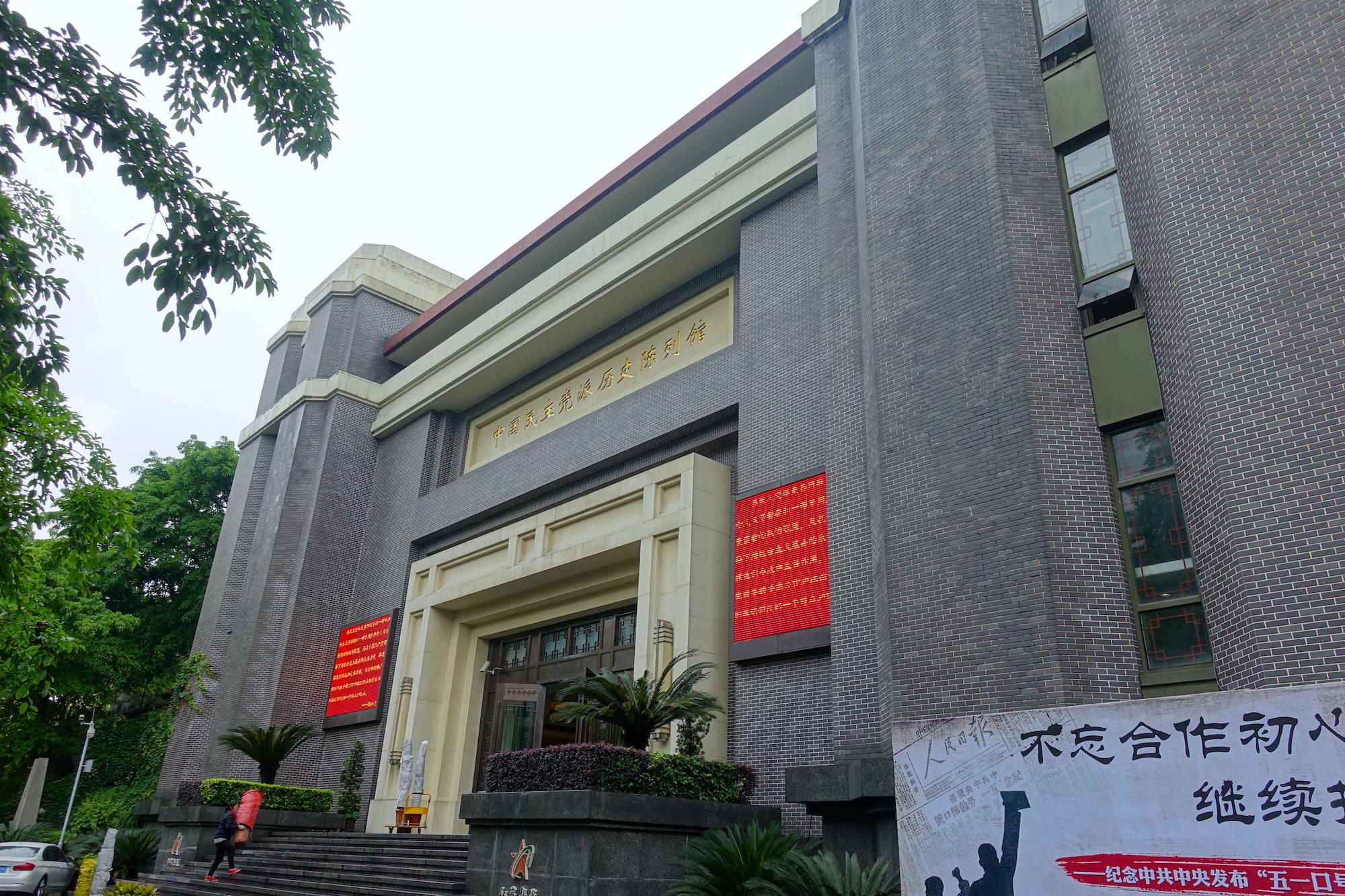 重庆中山四路