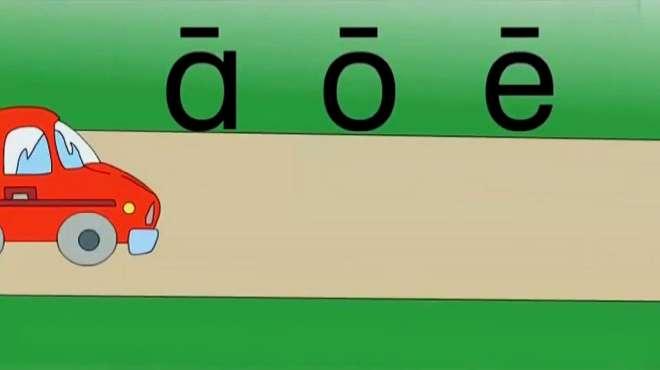 拼音的四个声调的技巧,动画版教学视频,让孩子轻松学习