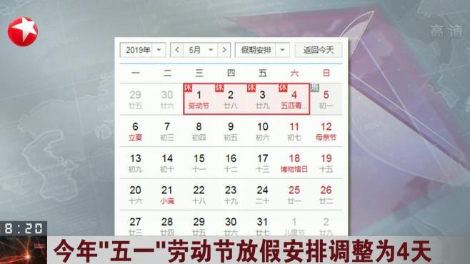 """今年""""五一""""劳动节放假安排调整为4天"""