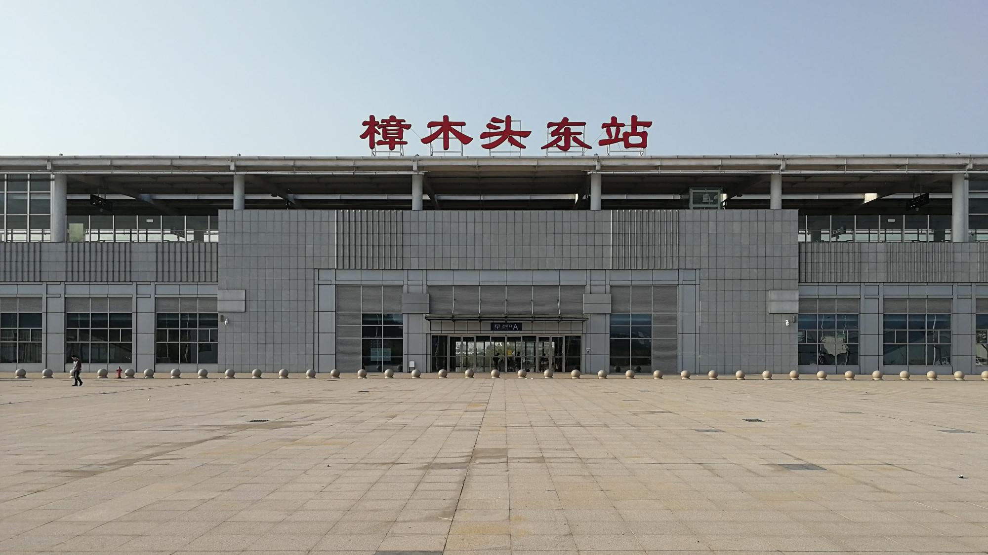 广惠城际铁路在东莞樟木头镇的车站——樟木头东站