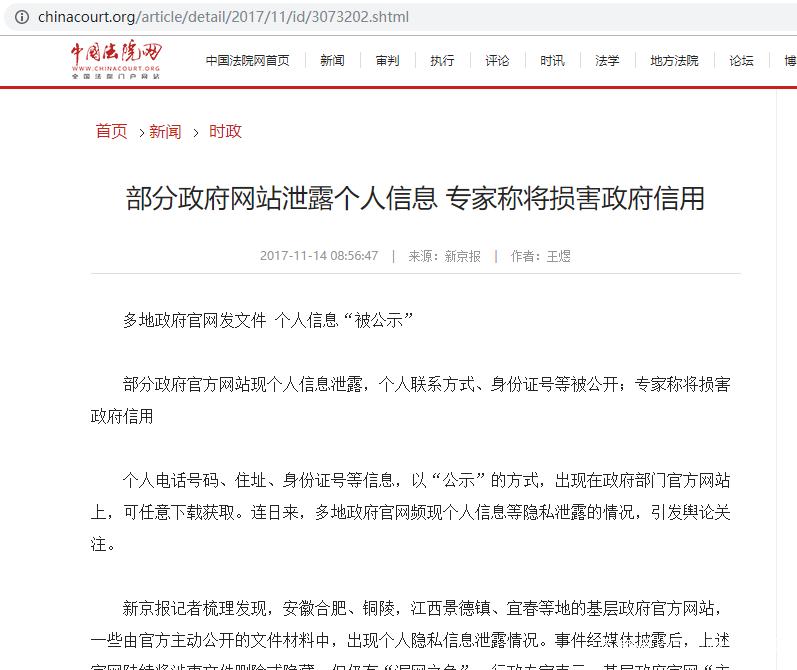 """由武汉""""返汉""""平台在境外服务器没ICP备案而想到的数据隐私问题"""