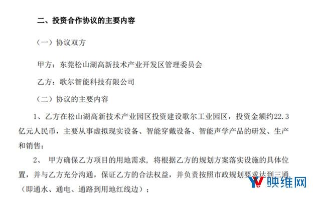 歌尔将在东莞投资22.3亿建基地,从事VR/AR研发生产