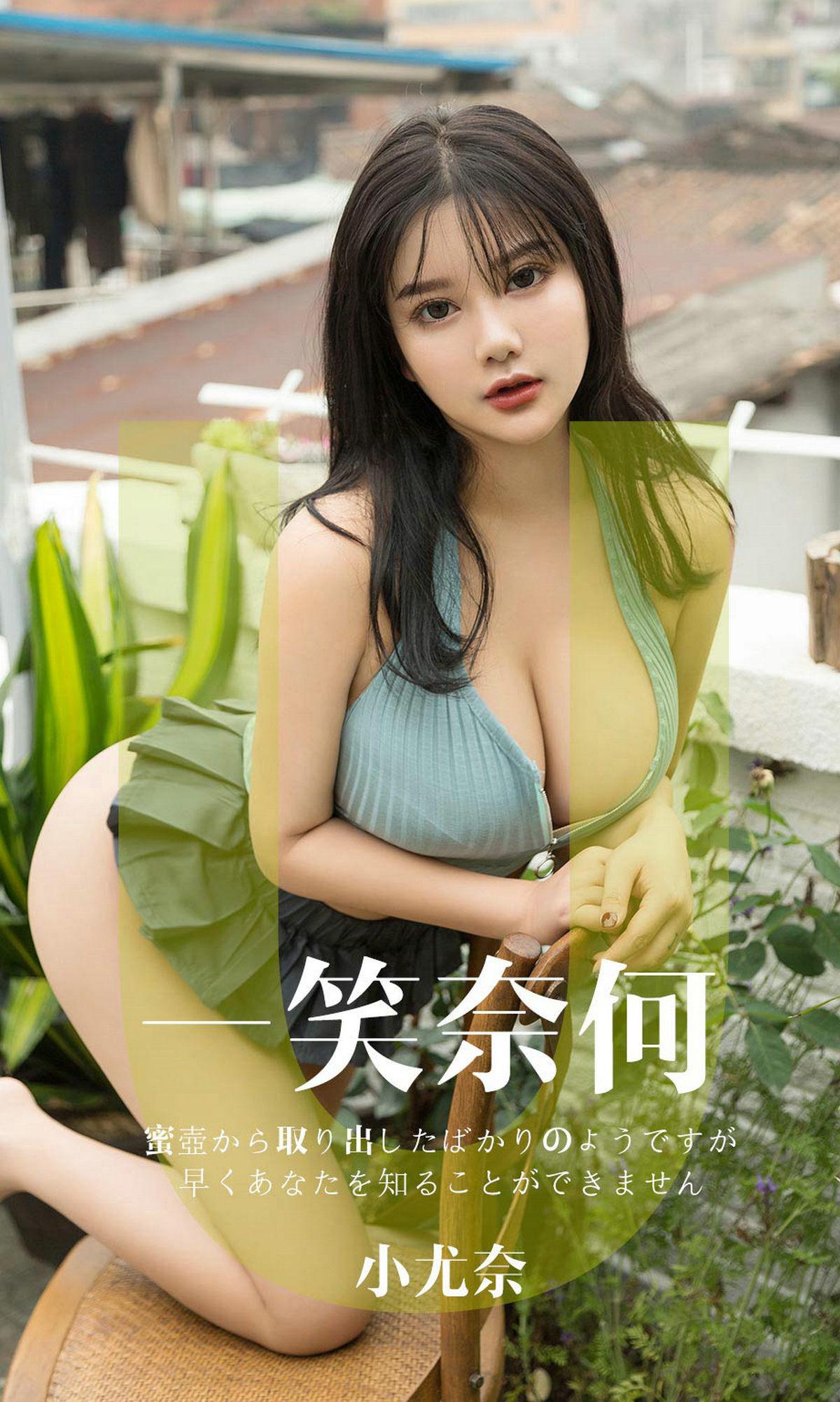 [Ugirls]爱尤物 No.1436 一笑奈何 小尤奈 [