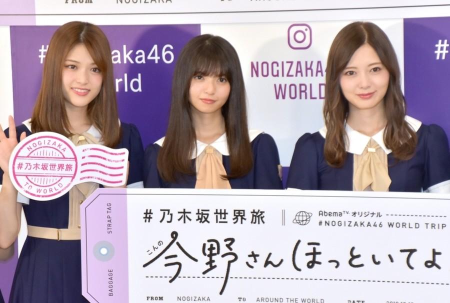《乃木坂世界旅行今野先生别管我!》将于10月12日式播出