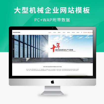 大型机械企业网站模板源码