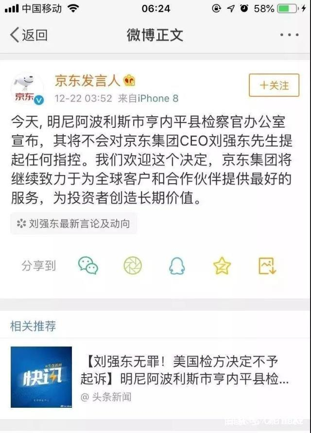 京东发表声明:关注刘强东致歉 努力回报大家 ar娱乐_打造AR产业周边娱乐信息项目 第2张
