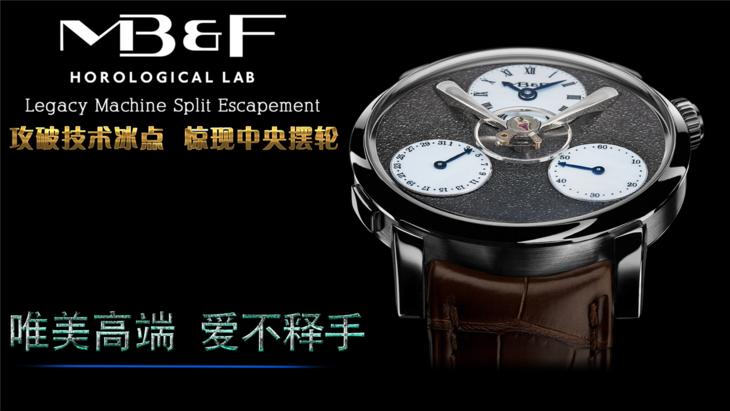 测评:MB&F Legacy Machine-Split Escapement悬浮摆轮 复刻版