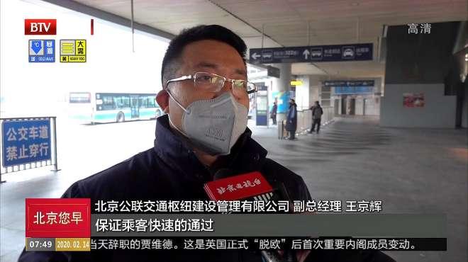 北京:四惠交通枢纽严格防疫,坚决打好新冠肺炎阻击战