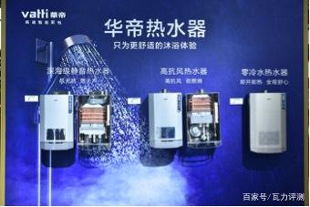 """""""华帝瀑布浴""""来了 下一代热水器就应该是这样的-瓦力评测"""
