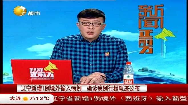 辽宁新增1例境外输入病例,确诊病例行程轨迹公布