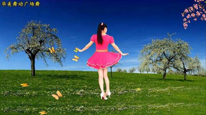 三月最新老歌广场舞《春暖花开》愿大家开心又快乐