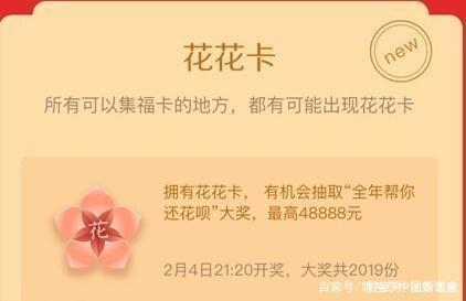 2019支付宝集福字 推荐福字高爆率得花花卡 ar娱乐_打造AR产业周边娱乐信息项目 第2张