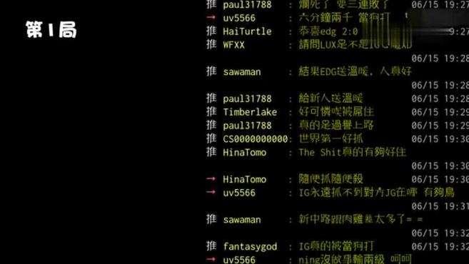 LOL电竞联盟:湾湾网友热议IG击败EDG终止2连败:原来I