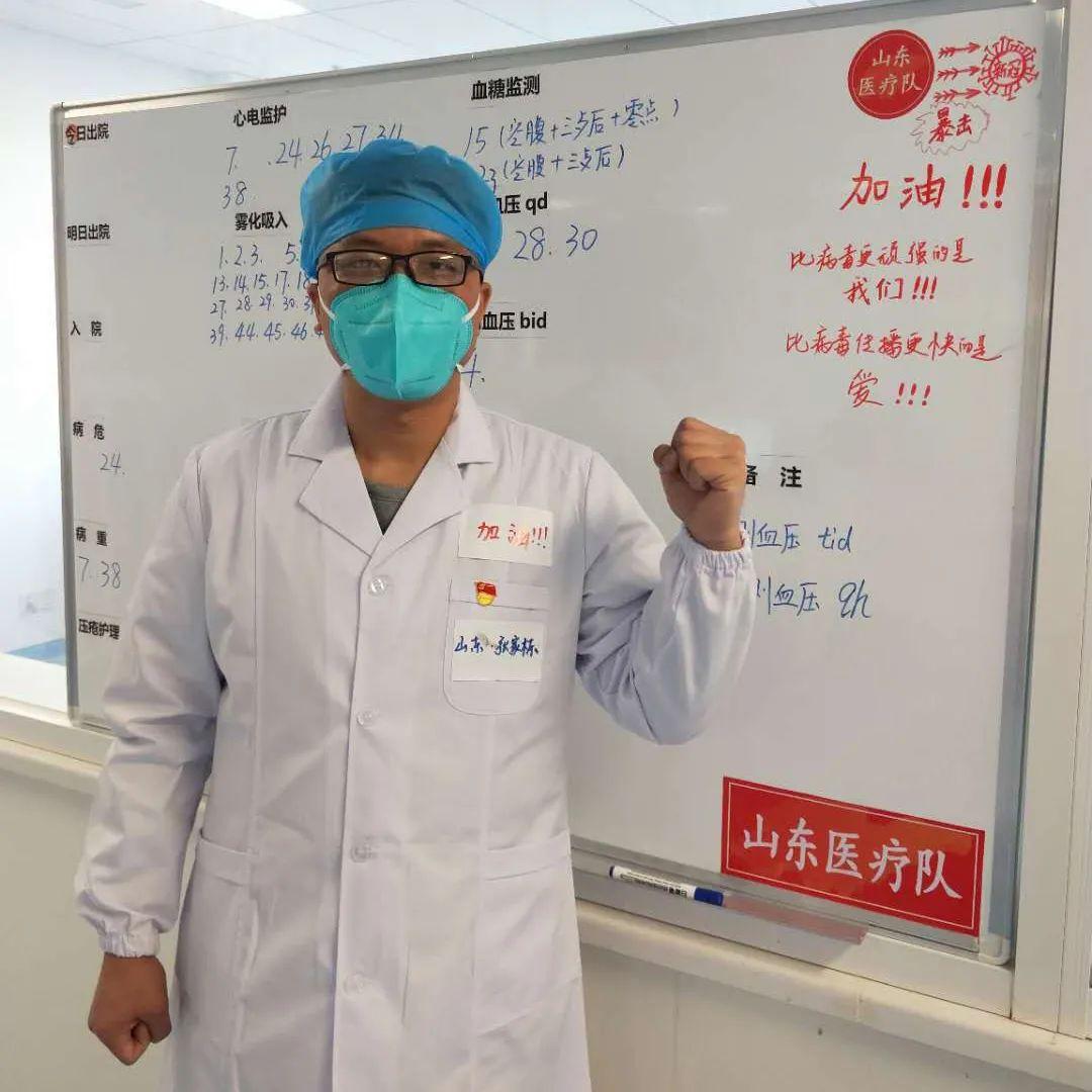 滨州医学院附属医院张家栋荣获「山东青年五四奖章」荣誉称号!