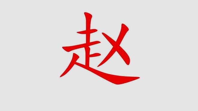 汉字赵的读音和写法你学会了吗?赵的组词其实也很简单