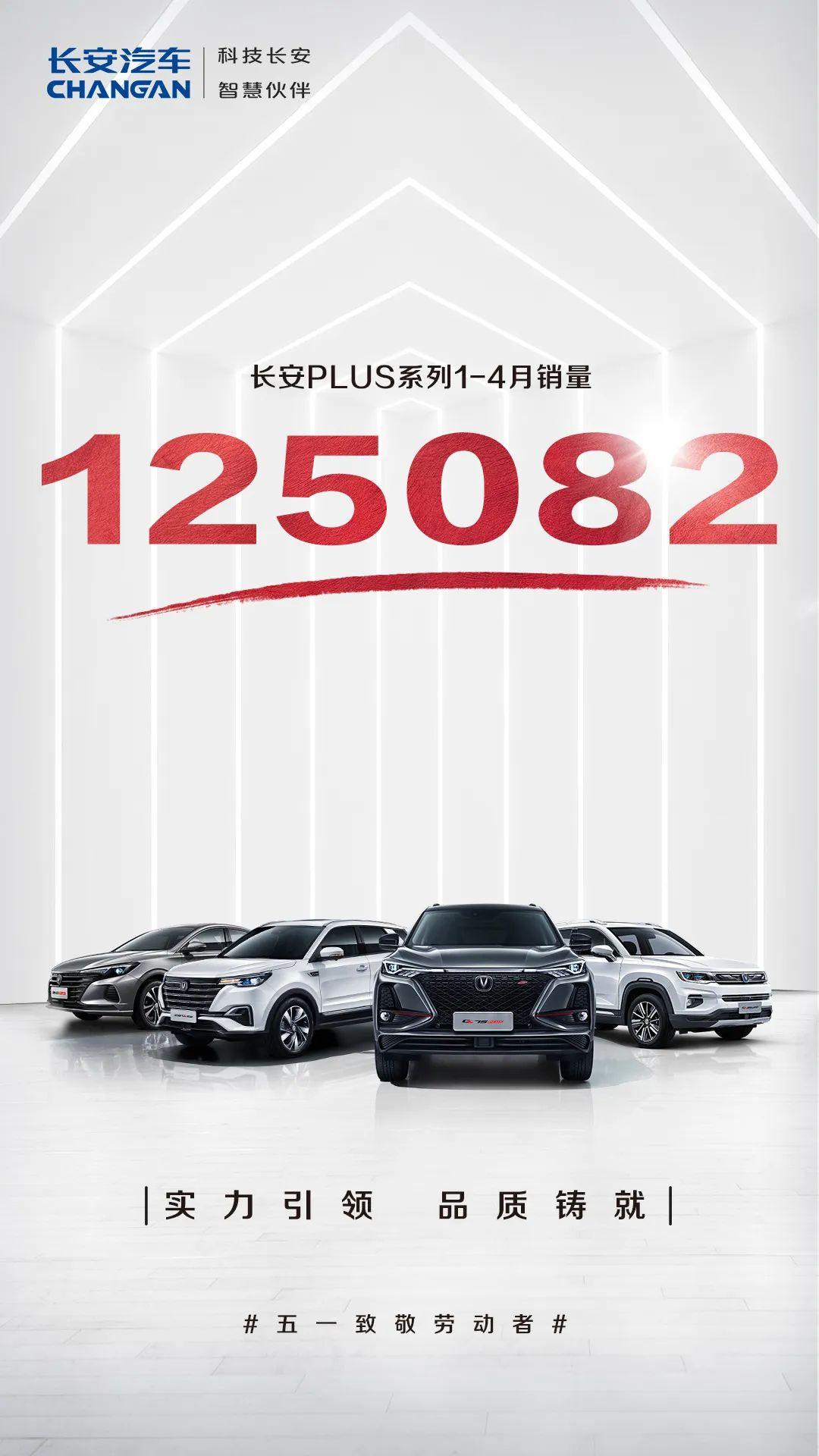 销量快报丨长安汽车PLUS系列1-4月销量破10万