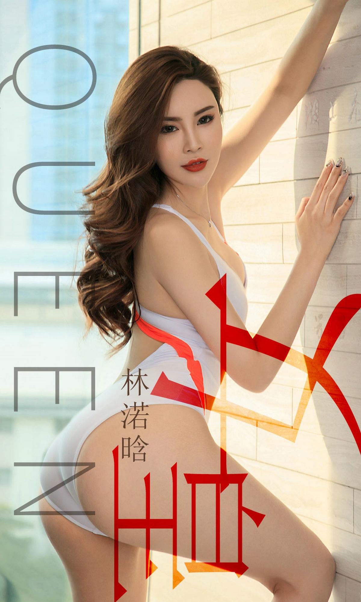 [Ugirls]爱尤物 No.1410 女皇 林渃晗 [35
