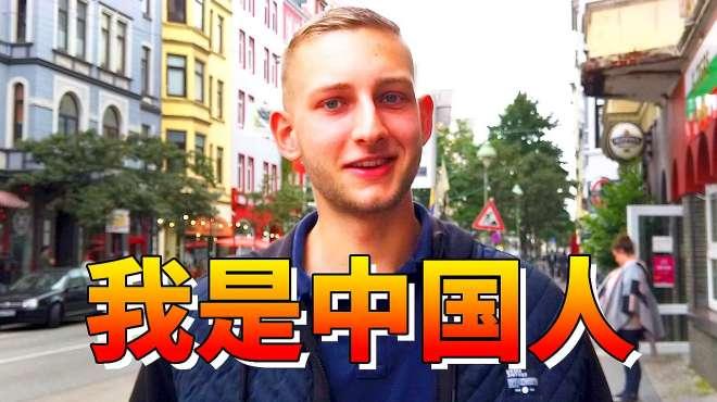 我在德国小镇找中国人,找了半天才找到他了……