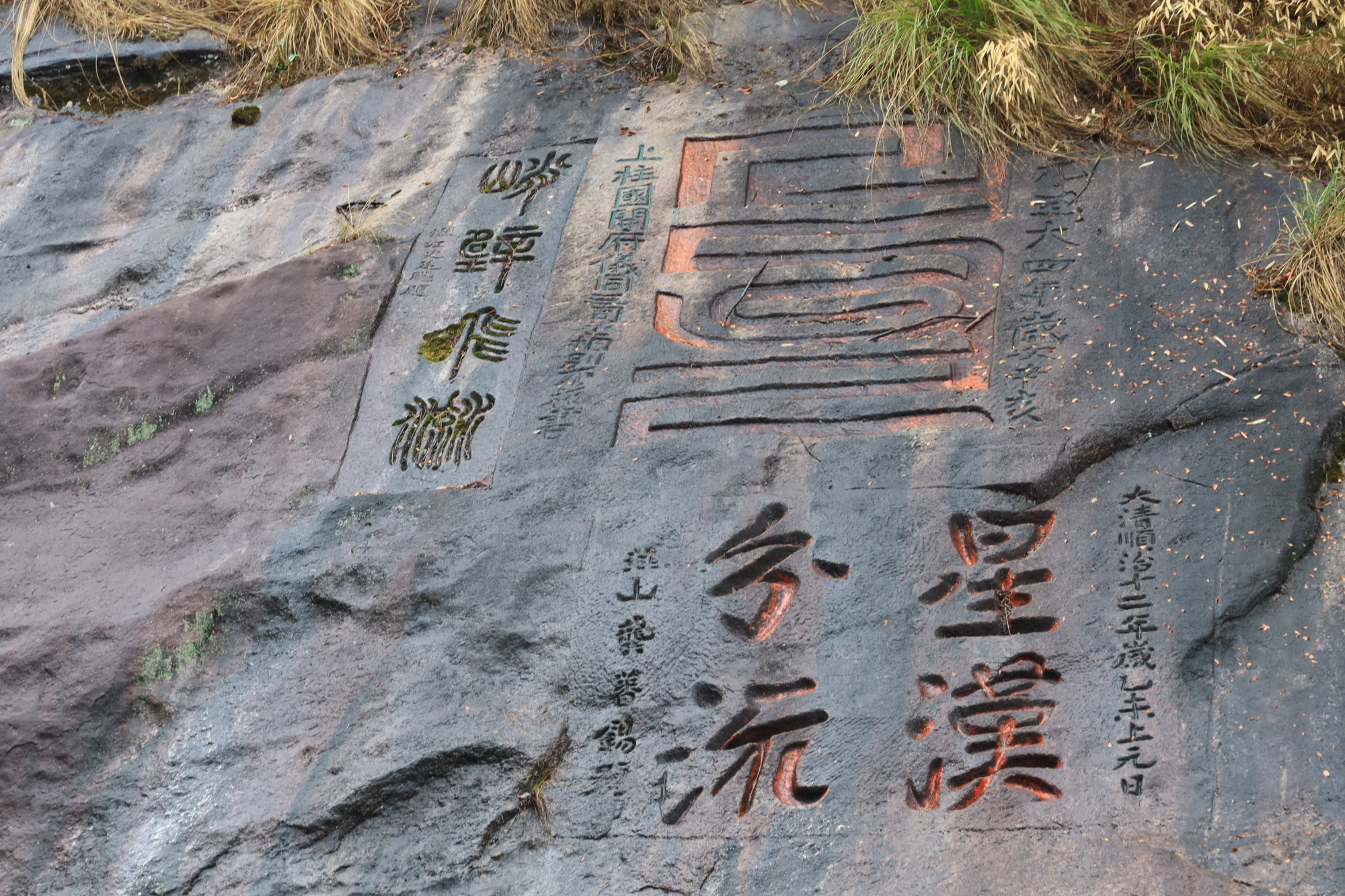 """""""龙""""石刻。这处石刻上面是元代八思巴文"""