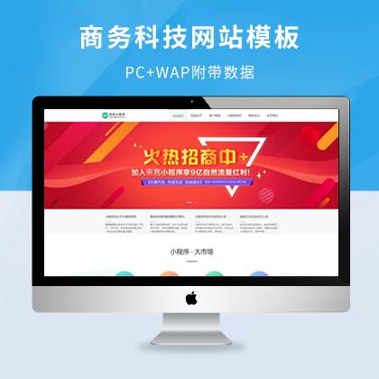 商务科技网站模板源码