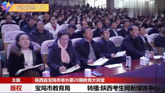 陕西省宝鸡市举办第28期教育大讲堂