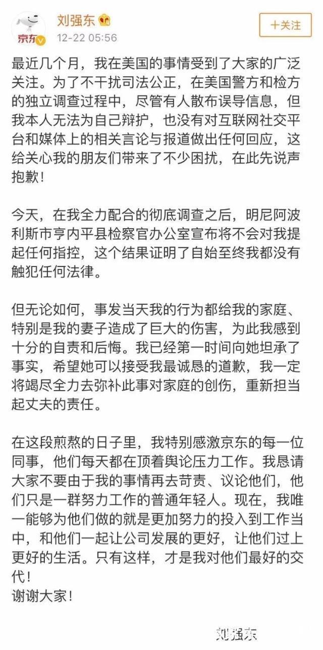 京东发表声明:关注刘强东致歉 努力回报大家 ar娱乐_打造AR产业周边娱乐信息项目 第3张