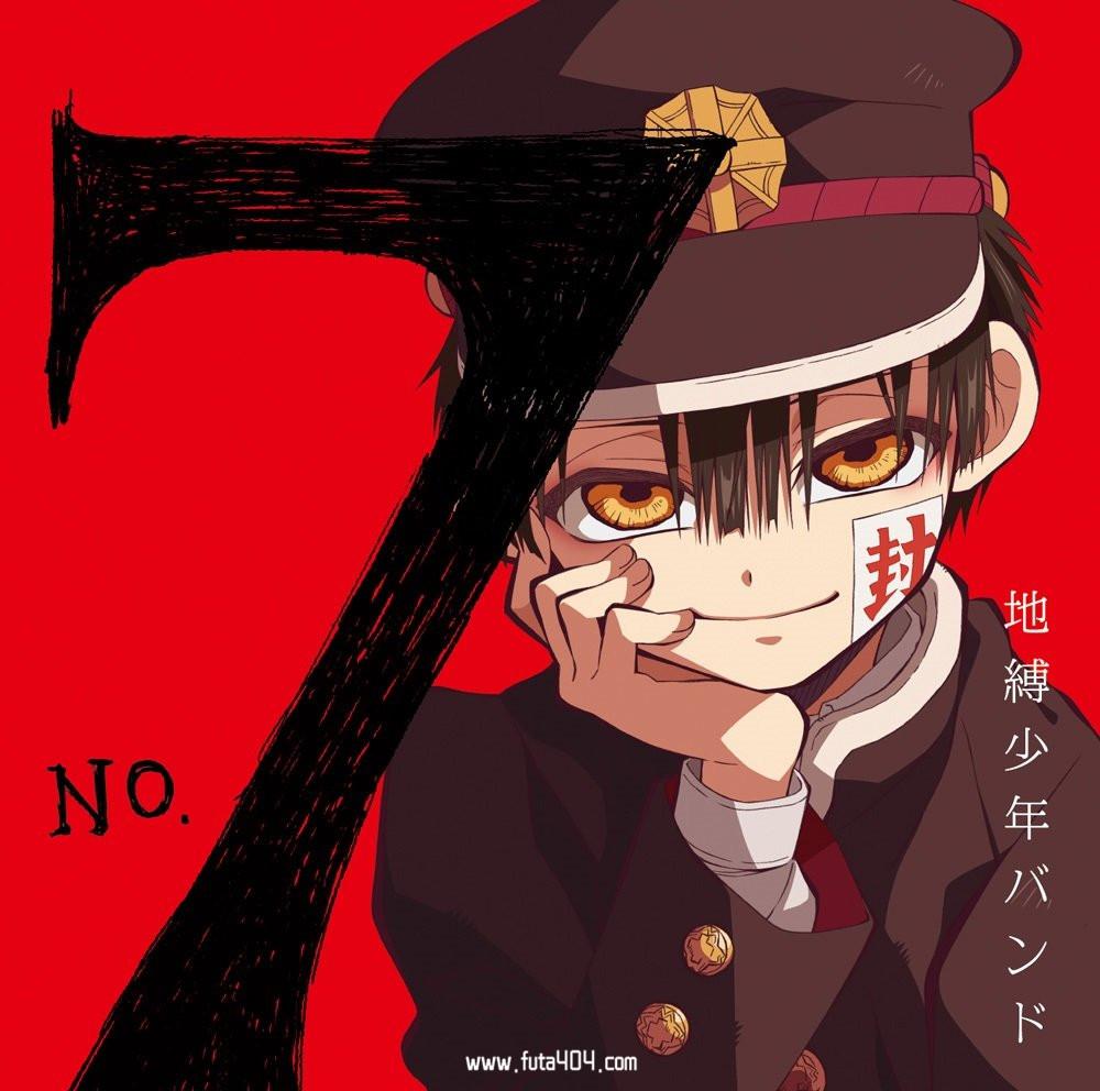 地缚少年花子君OP片头曲「No.7」下载 地缚少年花子君 动漫音乐 第1张