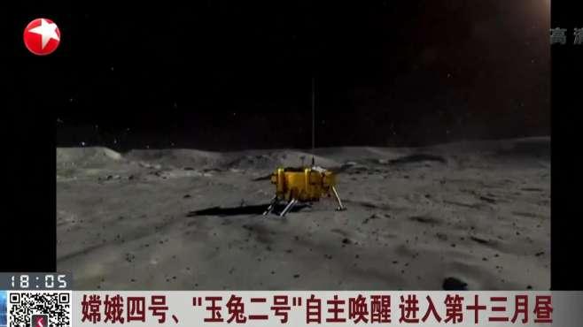 """嫦娥四号、""""玉兔二号""""自主唤醒 进入第十三月昼"""