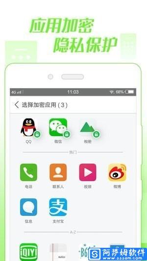 微锁屏app