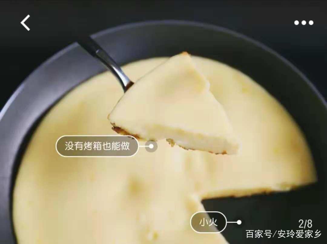 自制超好吃的平底锅甜品,没有烤箱也能做,懒人甜品超好做