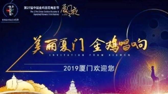金鸡奖开幕式众星云集 成龙张艺谋展望中国电影