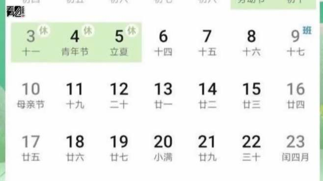 """北京""""五一""""放假通知来了,连休5天!"""