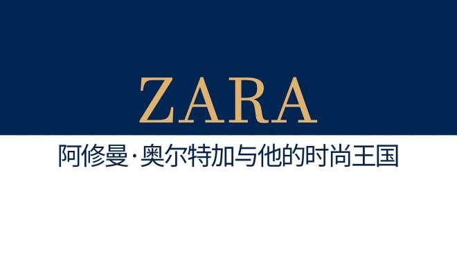 服装界的顶级品牌zara,它的公司到底是什么样的?