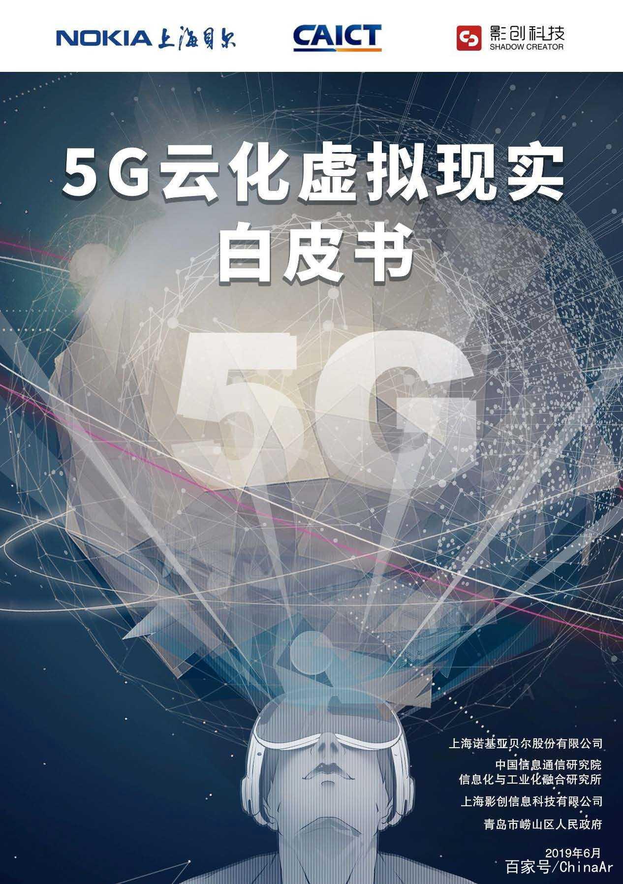 行业白皮书:《5G云化虚拟现实白皮书》全文 AR资讯
