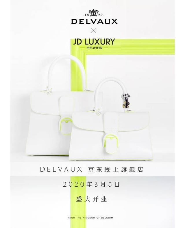 200年奢侈品牌Delvaux首次触网电商,为何选择了京东?