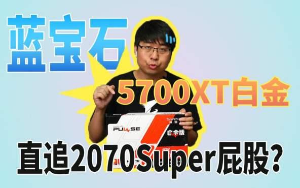 蓝宝石5700XT白金版开箱评测,究竟是不是直追2070Super的屁股呢?