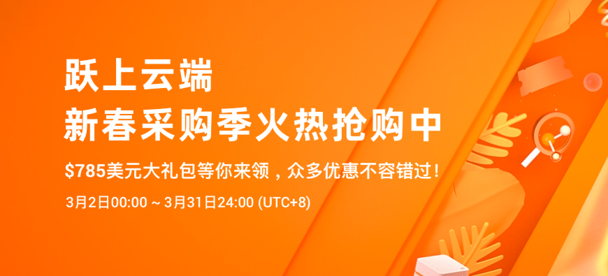 阿里云国际站新春活动,新老用户可领代金券(文末福利)!