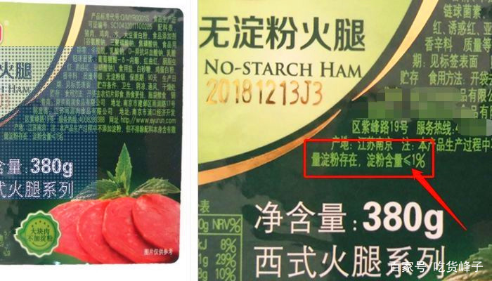 """买火腿肠时,认准包装上有""""这行字"""",无论什么牌子,都是优级肠"""