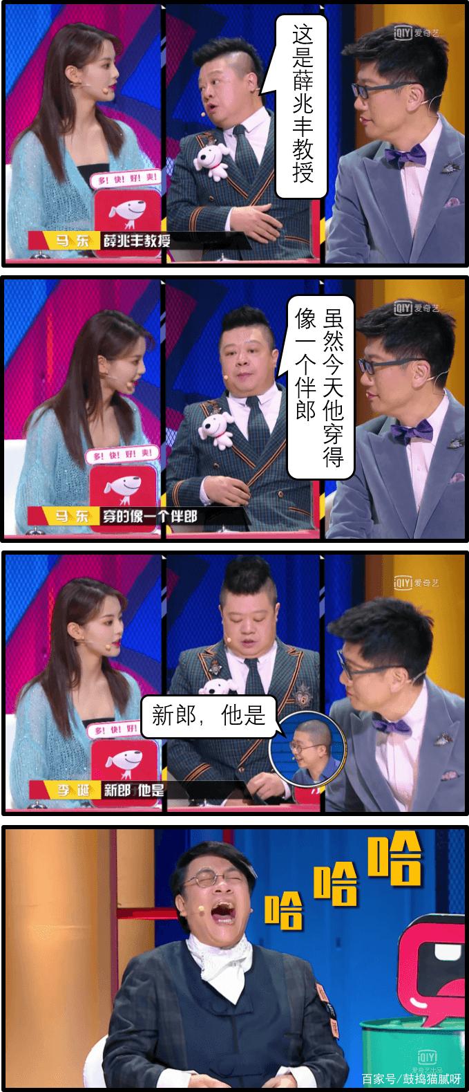 耿直Girl杨超越上《奇葩说》,和蔡康永马东李诞互怼才是看点