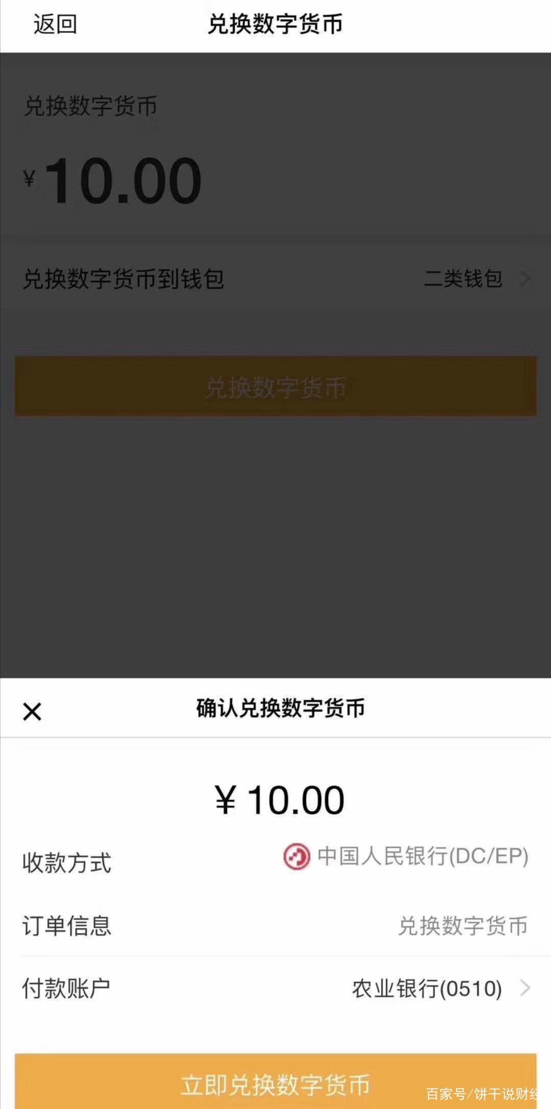 农业银行内测DECP,中国即将进入数字货币时代(饼干日记415)