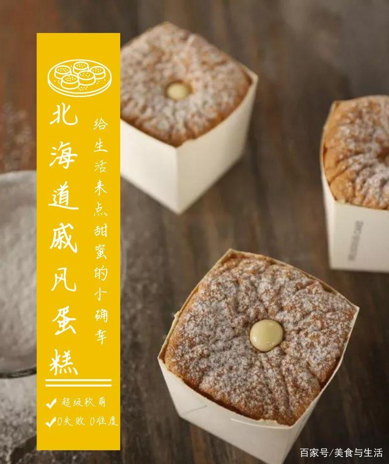 入口即化的北海道戚风蛋糕教程公开!0失败、0难度,简单易上手!