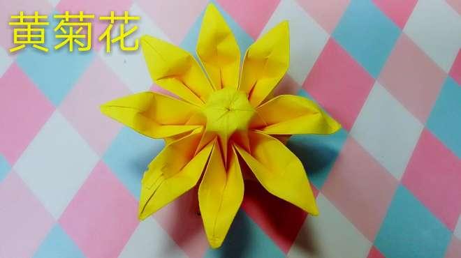 教大家折一朵黄色菊花视频教程,漂亮的菊花很可爱哦