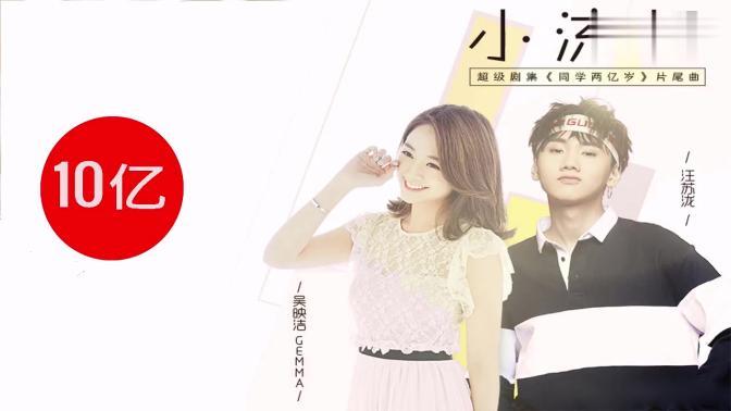 汪苏泷吴映洁-小流星网剧同学两亿岁主题曲