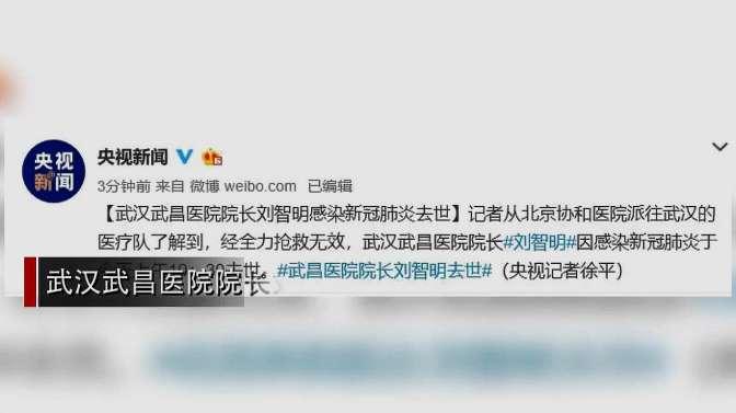 武汉武昌医院院长刘智明因感染新冠肺炎去世|赣州关注