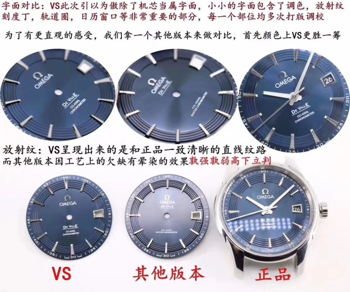 多图告诉您:VS厂欧米茄明亮之蓝对比原版有何差距?