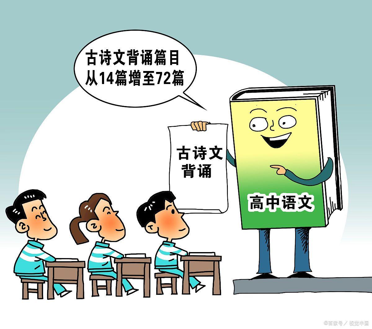淺談中小學生學習古詩文的方法
