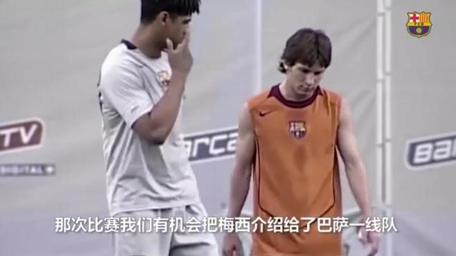 梅西为巴萨出场15周年纪录片:从青涩少年到一代球王!