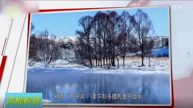 """神奇""""不冻河"""" 零下40多摄氏度不结冰"""