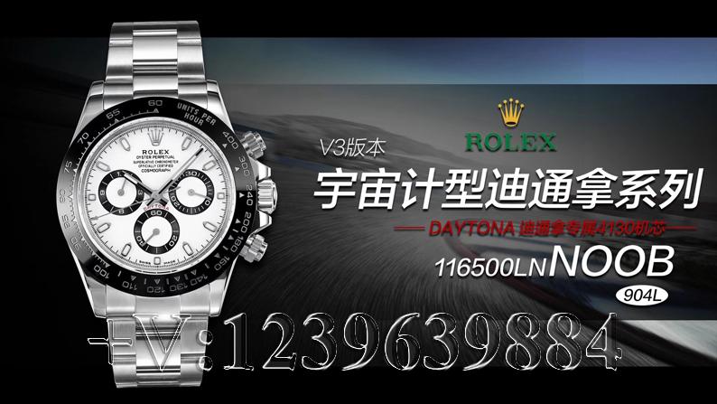 N厂V3劳力士熊猫迪116500,为何称为最好版本? 第1张